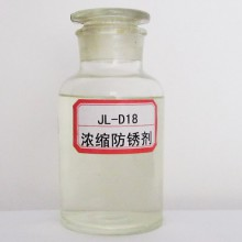 JL-D18浓缩防锈剂
