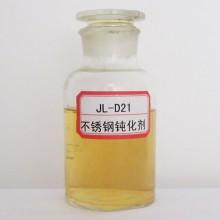 JL-D21不锈钢钝化剂