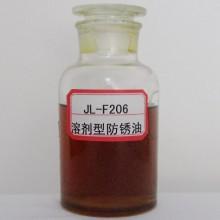 JL-F206溶剂型防锈油