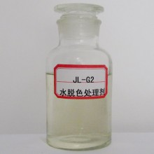 JL-G2水脱色处理剂