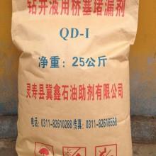 钻井液用桥塞堵漏剂(Q/SYCQZ 238-2012)