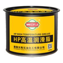 PH黄油(高温润滑脂)