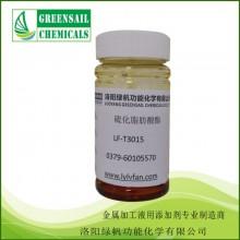硫化脂肪酸酯LF-T3015