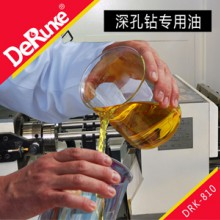 810深孔钻切削油 产品说明及作用
