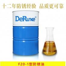 F201防锈油 机械防锈专用 零部件防锈