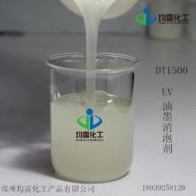 油性消泡剂UV丝印油墨消泡剂DT1500现货供应