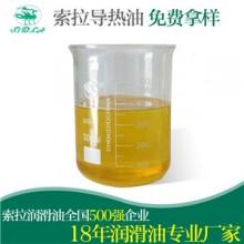 超能导热油WD320