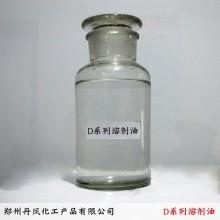 D系列环保溶剂油