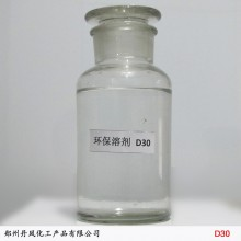 D30溶剂油  13623713795