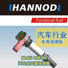 HANNOD汽车点火器润滑脂