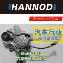 HANNOD汽车升降器润滑脂