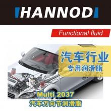 HANNOD汽车万向节润滑脂