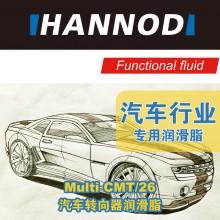 HANNOD汽车转向器润滑脂