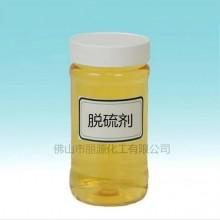 油田脱硫剂 三嗪脱硫剂 原油脱除硫化氢