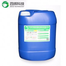 四辉科技 低碱环保型金属除油剂