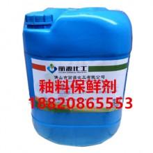 釉料防腐剂 陶瓷釉料防腐剂