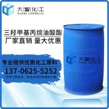 三羟甲基丙烷油酸酯切削液 金属加工液 三羟甲基丙烷油酸酯