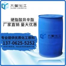硬脂酸异辛酯 润滑剂 油性剂 切削液 加工液 硬脂酸异辛酯