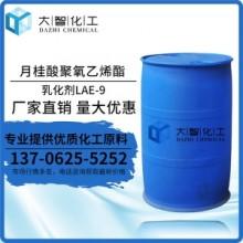 月桂酸聚氧乙烯酯 净洗剂 乳化剂LAE-9月桂酸聚氧乙烯酯