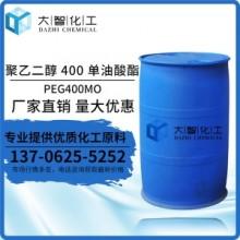 聚乙二醇油酸酯PEG400MO DO聚乙二醇油酸酯