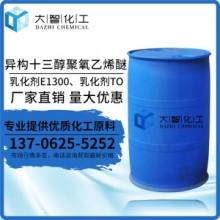 异构十三醇聚氧乙烯醚乳化剂E1300、乳化剂TO 聚氧乙烯醚