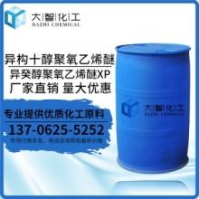 异构十醇聚氧乙烯醚异癸醇聚氧乙烯醚XP乳化剂E 聚氧乙烯醚