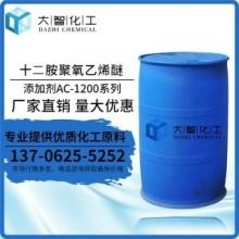 十二胺聚氧乙烯醚 添加剂AC1200 十二胺聚氧乙烯醚cas