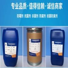 BK杀菌剂 六氢-三嗪杀菌剂